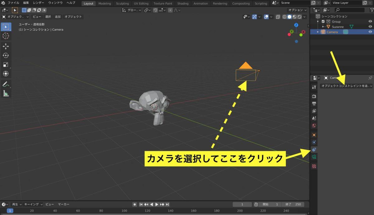 Blender-track-target-2