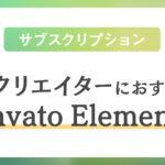 映像製作におすすめ!サブスクリプションサービス「Envato Elements」