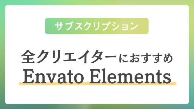 【知っておきたい】EnvatoElements