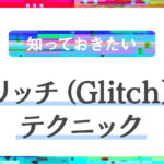【知っておきたい】グリッチ/Glitchのテクニック(#After Effects #Premiere Pro)