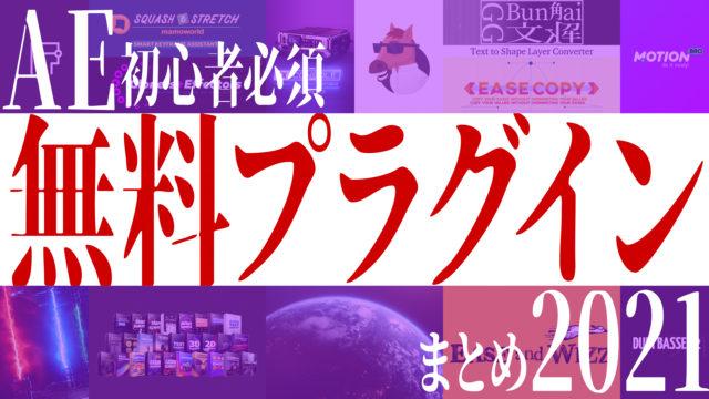 AE無料プラグインまとめ2021