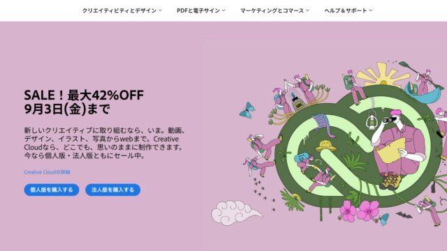 Adobe公式セール2021