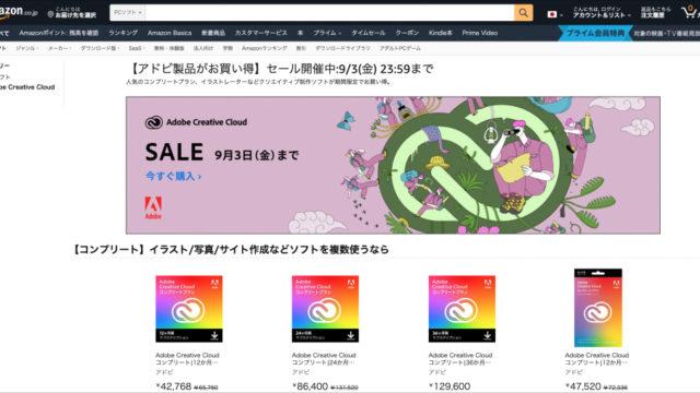 Amazon_AdobeCCSale2021