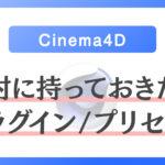 【Cinema 4D】C4Dで絶対に持っておきたいプラグイン/プリセット/3Dモデル