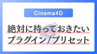 Cinema4Dで持っておきたいプラグインプリセットまとめ