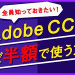【45%オフ】全員知っておいてもらいたいAdobe CCをほぼ半額で購入する方法(商用可)