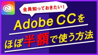 thumbnail_AdobeCCをほぼ半額で使う方法