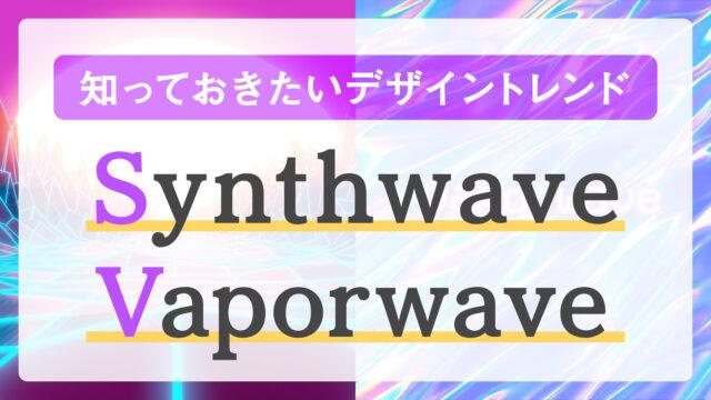 【知っておきたい】Synthwave_Vaporwave