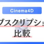 【どこが一番安い?】Cinema 4Dのサブスクリプション料金を比較してみました。