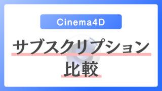 Cinema4Dサブスクリプション比較
