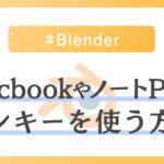 【Blender】MacbookやノートPCでテンキーを使えるようにする方法