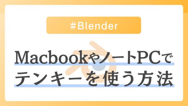 Blender-ノートPCでテンキーを使う方法